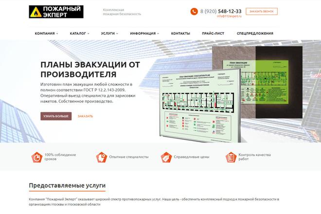 Скопирую почти любой сайт, landing page под ключ с админ панелью 9 - kwork.ru