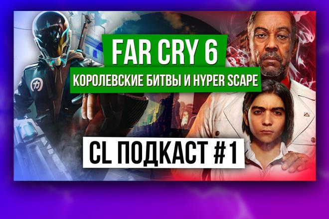 Креативные превью картинки для ваших видео в YouTube 7 - kwork.ru