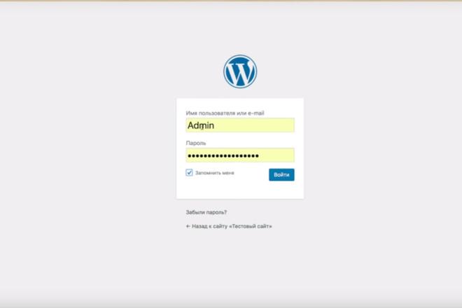 Создам нулевой сайт под ключ на WordPress 2 - kwork.ru