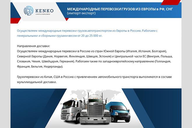 Дизайн презентации 16 - kwork.ru