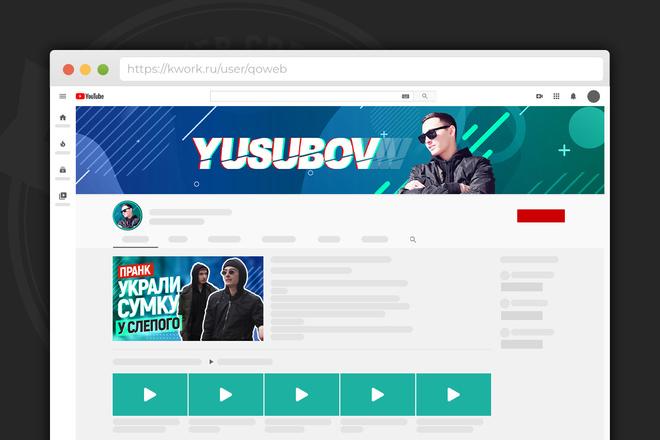 Сделаю оформление канала YouTube 49 - kwork.ru