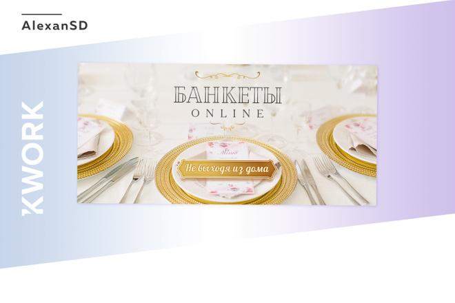 Создам 3 уникальных рекламных баннера 27 - kwork.ru