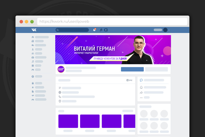 Сделаю оформление Вконтакте для группы 9 - kwork.ru