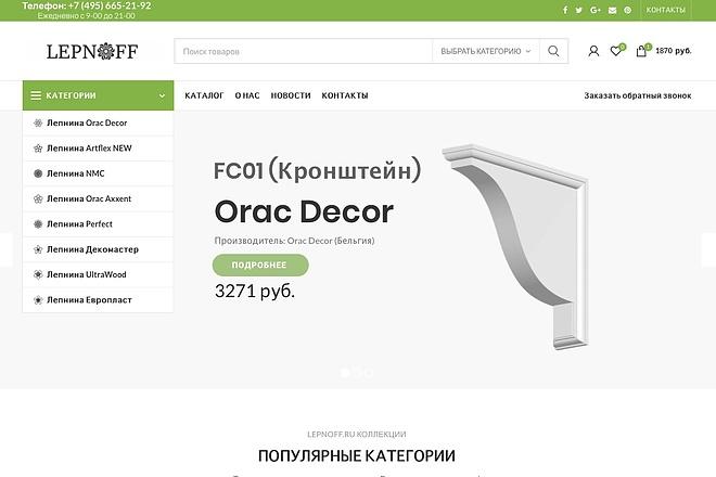 Магазин Премиум 10 - kwork.ru