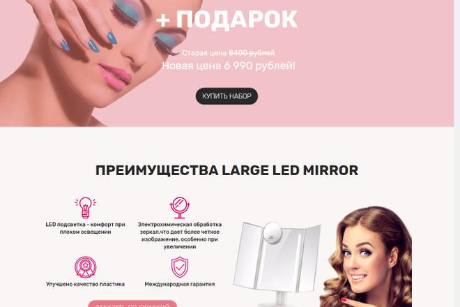 Разработка Landing page LPmotor 6 - kwork.ru