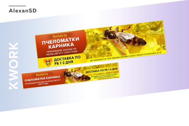 Создам 3 уникальных рекламных баннера 19 - kwork.ru