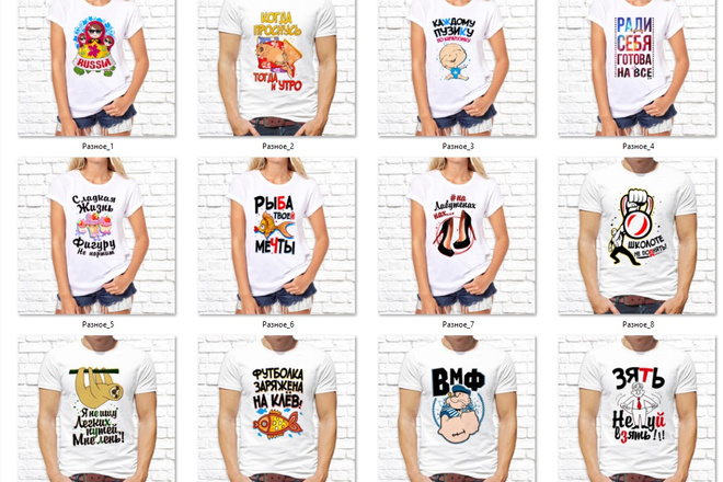 3729 принтов для футболок на русском языке в формате PNG, CDR, JPEG 2 - kwork.ru