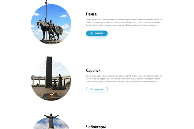 Дизайн для страницы сайта 2 - kwork.ru