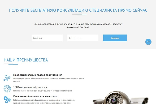 Сайт под ключ. Landing Page. Backend 210 - kwork.ru