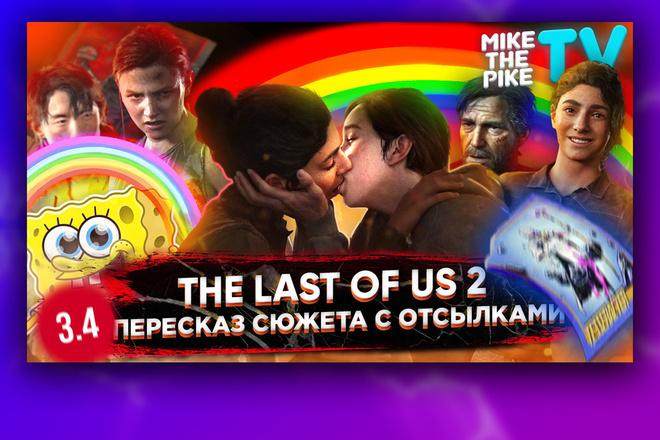 Креативные превью картинки для ваших видео в YouTube 4 - kwork.ru