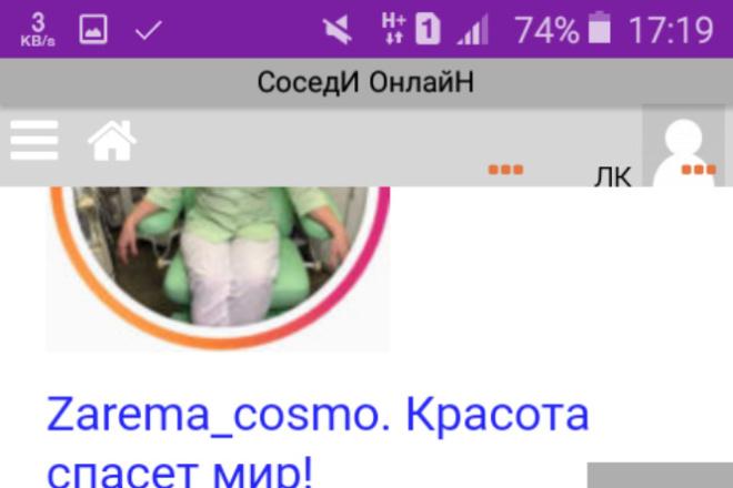 Приложение на основе сайта - преобразую ваш сайт в приложение 1 - kwork.ru