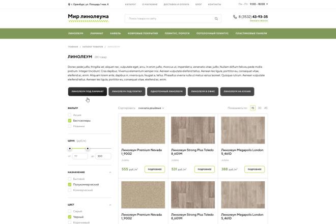 Верстка страницы сайта под CMS MODX 2 - kwork.ru
