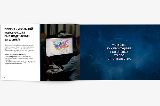 Разработаю Маркетинг Кит, для личных встреч и рассылки 73 - kwork.ru
