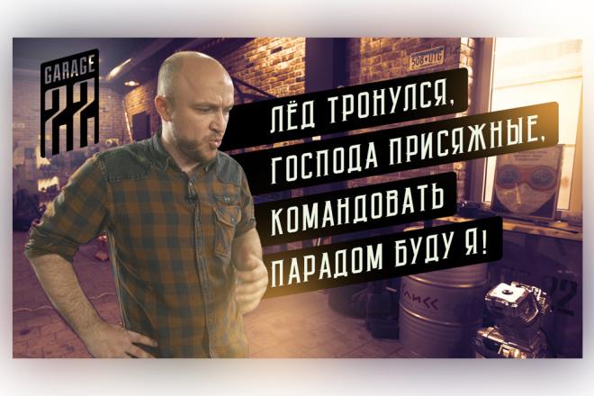 Сделаю превью для видеролика на YouTube 17 - kwork.ru