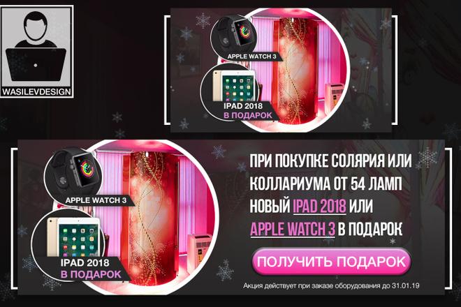 Создам качественный и продающий баннер 63 - kwork.ru
