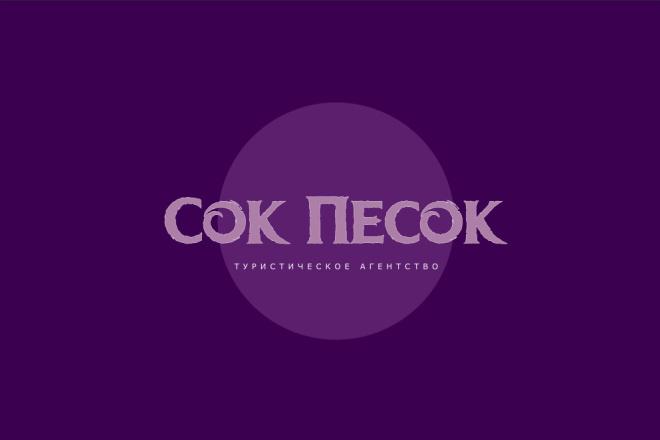 Сделаю стильный именной логотип 190 - kwork.ru