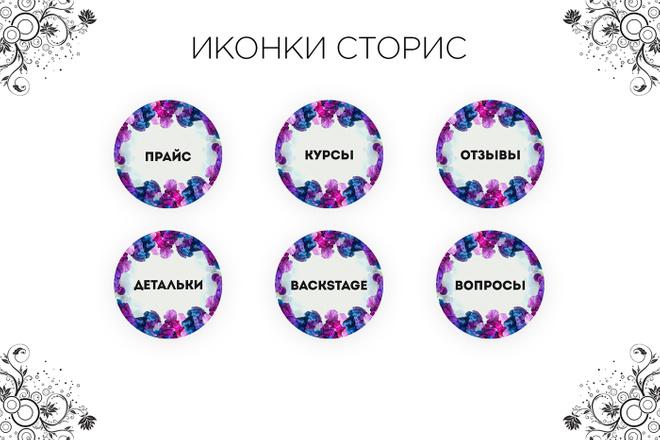 Сделаю 5 иконок сторис для инстаграма. Обложки для актуальных Stories 27 - kwork.ru