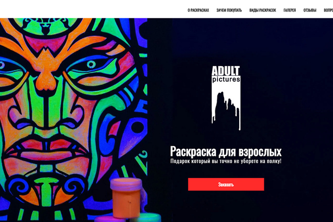Создание современного лендинга на конструкторе Тильда 37 - kwork.ru