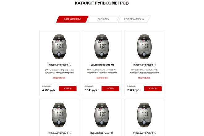 Верстка сайта из PSD Figma 6 - kwork.ru