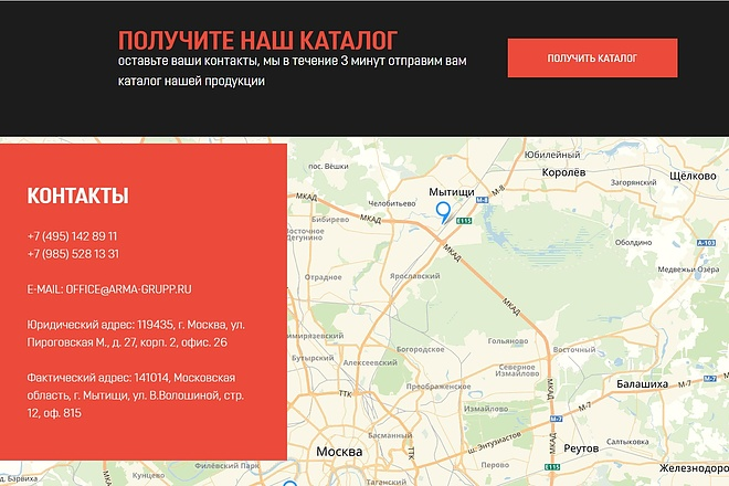 Создание сайта - Landing Page на Тильде 148 - kwork.ru