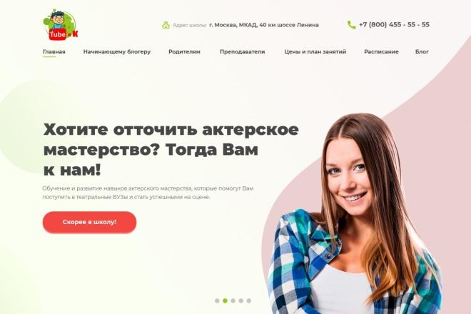 Дизайн сайтов в Figma. Веб-дизайн 14 - kwork.ru