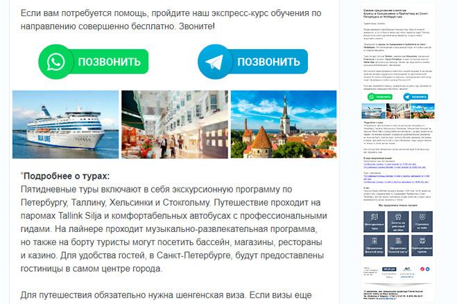 Дизайн и верстка адаптивного html письма для e-mail рассылки 88 - kwork.ru