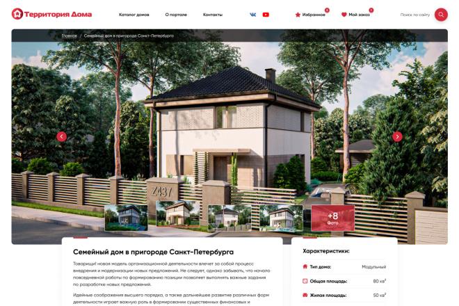 Дизайн сайтов в Figma. Веб-дизайн 2 - kwork.ru