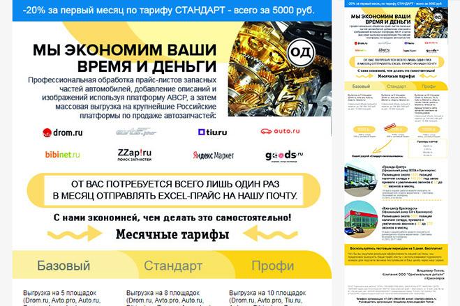 Дизайн и верстка адаптивного html письма для e-mail рассылки 77 - kwork.ru