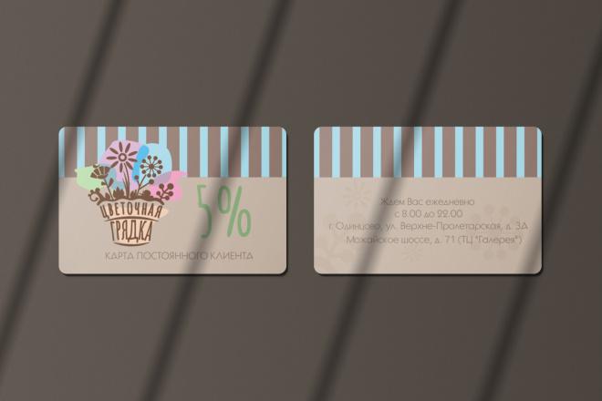 Эффектная визитка 29 - kwork.ru