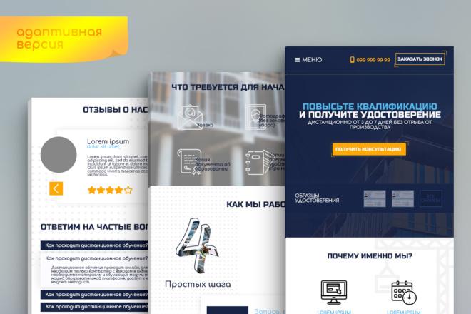 Веб дизайн landing page, адаптив 7 - kwork.ru