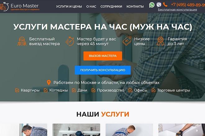 Скопирую Landing Page, Одностраничный сайт 35 - kwork.ru