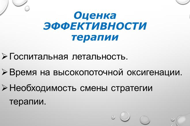 Создание презентаций 20 - kwork.ru