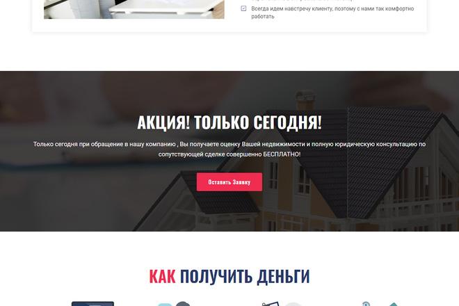 Сделаю продающий Лендинг для Вашего бизнеса 65 - kwork.ru