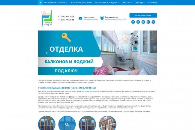 Дизайн блока Landing page 28 - kwork.ru