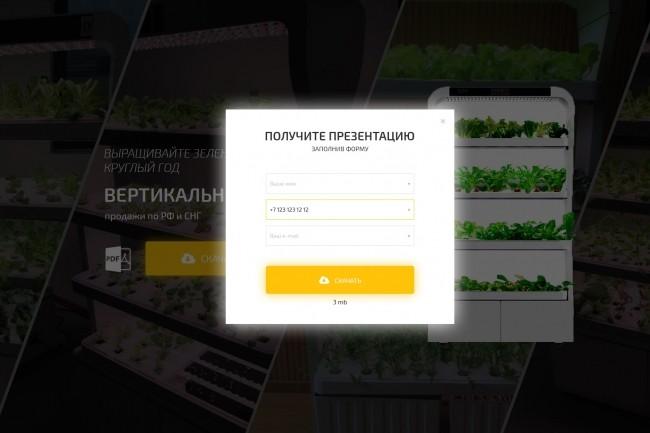 Дизайн блока Landing page 27 - kwork.ru