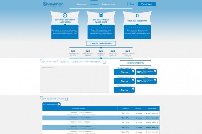 Дизайн блока Landing page 110 - kwork.ru