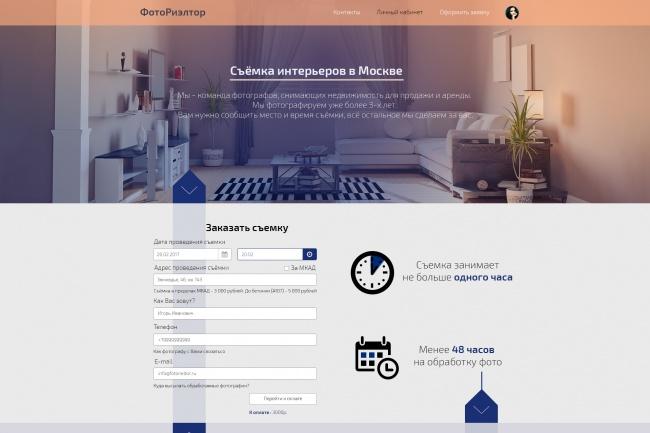 Дизайн блока Landing page 111 - kwork.ru