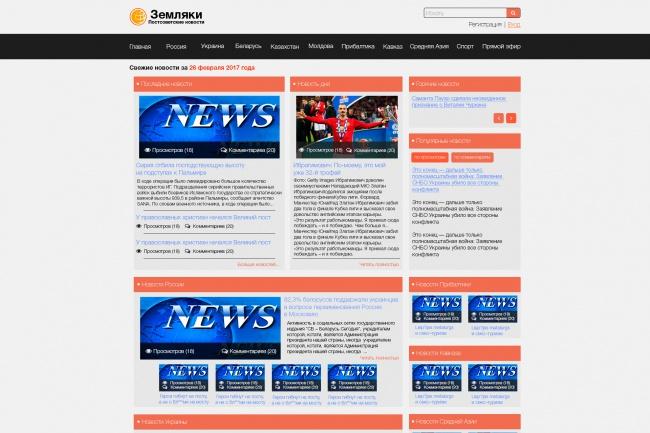Дизайн блока Landing page 107 - kwork.ru