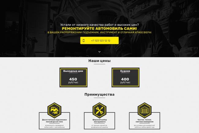 Дизайн блока Landing page 106 - kwork.ru