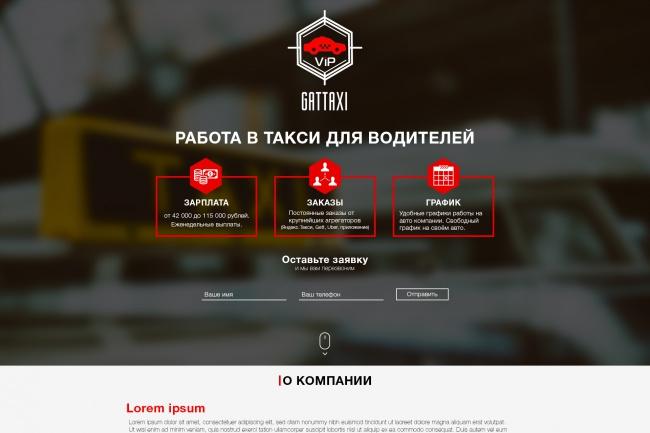 Дизайн блока Landing page 104 - kwork.ru