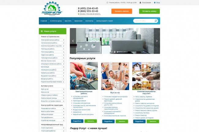 Дизайн блока Landing page 102 - kwork.ru