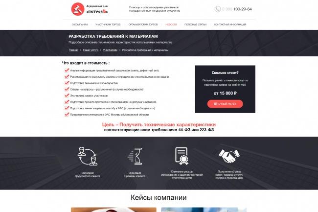 Дизайн блока Landing page 101 - kwork.ru