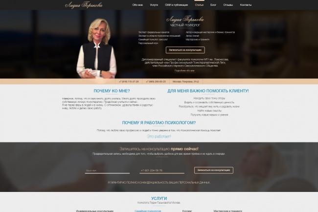 Дизайн блока Landing page 99 - kwork.ru