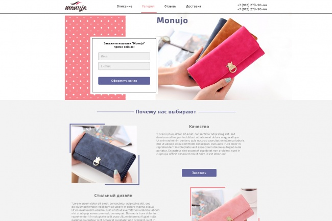 Дизайн блока Landing page 97 - kwork.ru