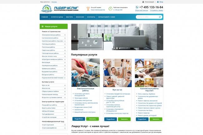 Дизайн блока Landing page 96 - kwork.ru