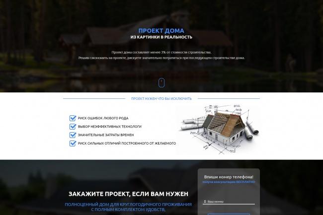 Дизайн блока Landing page 95 - kwork.ru