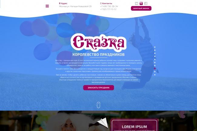 Дизайн блока Landing page 94 - kwork.ru