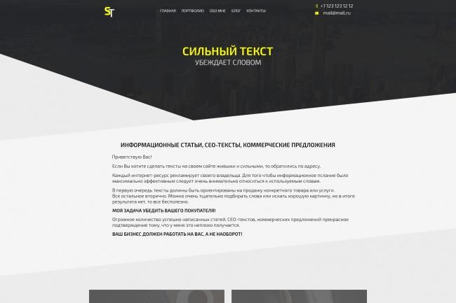 Дизайн блока Landing page 93 - kwork.ru