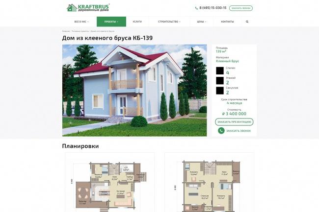 Дизайн блока Landing page 92 - kwork.ru