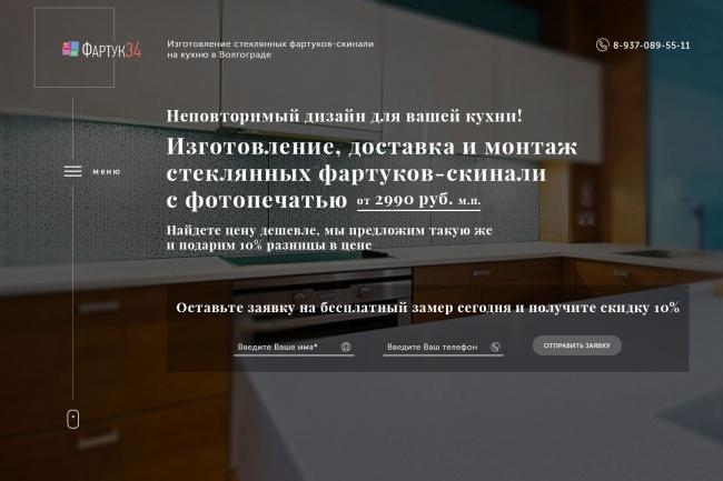 Дизайн блока Landing page 85 - kwork.ru